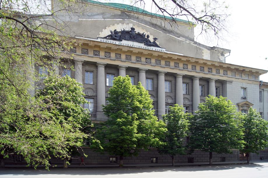 Gosbank building