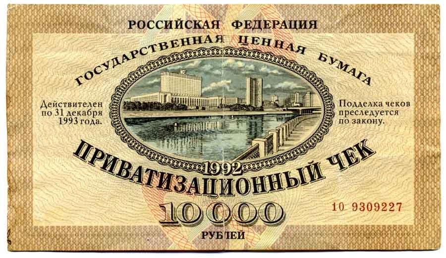 Russian voucher from 1992
